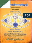 Nigam AgamyoH Tattva VimarshaH - Bhakti Putra Rahottama