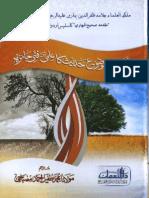 Zaeef Wa Mauzooh Ahadees Ka Fanni Jaiza by Tufail Ahmad Misbahi