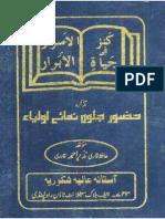 Kanz-Ul-Israr Fi Hayat-Ul-Abrar