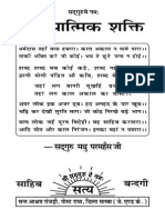 Aadhyatmik Shakti (in Hindi Language From Sahibbandgi.org - Year 2015)