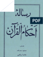 Borghei - Ahkamol Quran