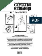 Desenho 2 - Perspectiva.pdf