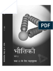 NCERT Hindi Class 11 Physics Part 1 (1)