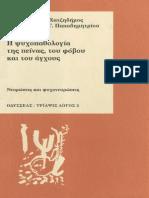 Η-ψυχοπαθολογία-της-πείνας-του-φόβου-και-του-άγχους.pdf