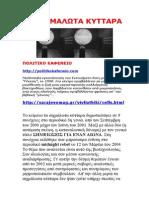Τα-αιχμάλωτα-κύτταρα.pdf