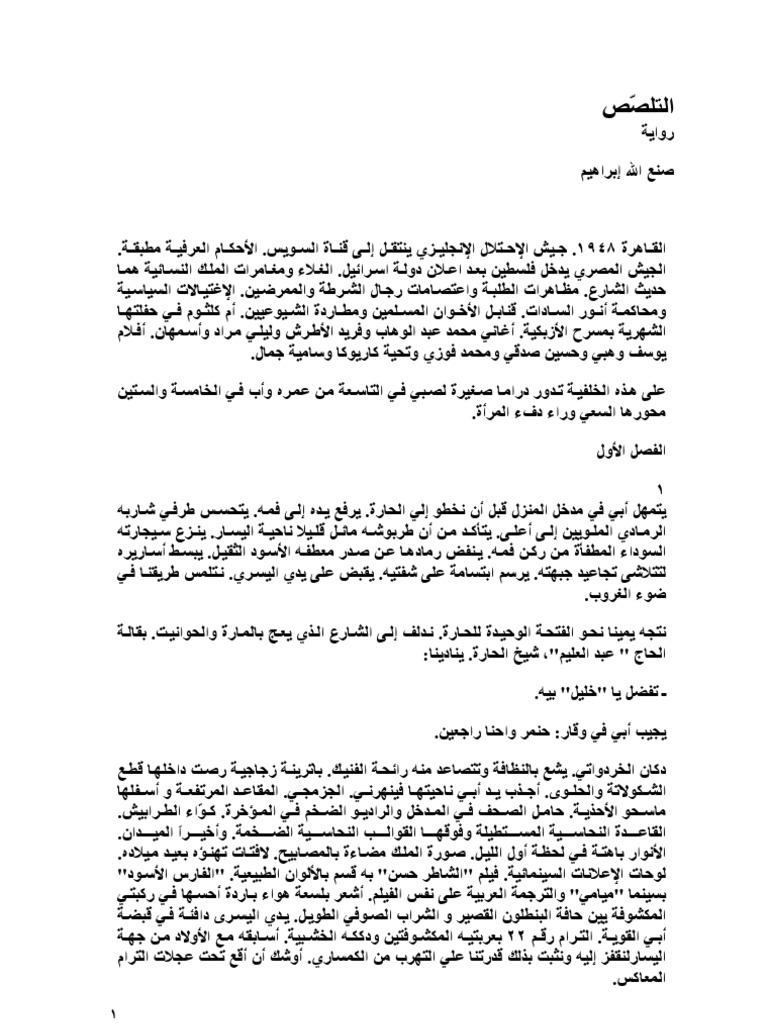 5e401b57b73e1 التلصص - صنع الله إبراهيم