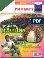MARDI in Kehakaset Thai Home Agricultural Magazine