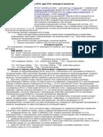 2. Структура Ms Dos- Модуль Bios, Ядро Dos, Командный Процессор