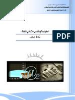 الطباعة باللمس ثنائي اللغة - 142 تطف