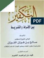 التكفير بين الإفراط والتفريط لفضيلة الشيخ العلامة صالح بن فوازن الفوزان حفظه الله