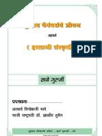 Islami Sanskriti by Sane Guruji