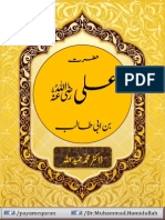 Ali Bin Abi Talib, By Dr. Muhammad Hamidullah