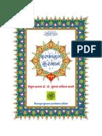 Quran in Hindi Part-1