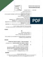 """669614 בקשה לצירוף עמותת איזון חוזר - להפצת ההשכלה הבריאותית בישראל כמשיב ראויי בבג""""ץ"""