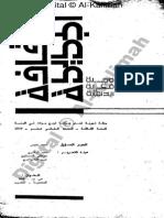 Al Thaqafa Al Jadida 12