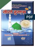 Biography of Prophet Muhammad (pbuh)  in Hindi