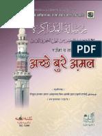 Hindi Book 3
