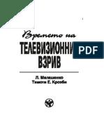 Времето на телевизионния взрив - Лони Мелашенко & Тимоти Крозби.pdf