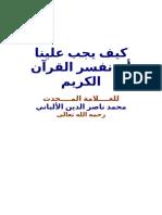 كيف يجب علينا أن نفسر القرآن الكريم.doc