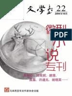 马华文学网络版双月刊(第22期)