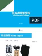 Carat Media NewsLetter 782 Report