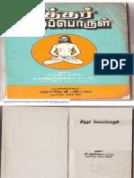 siththarmaiporul -சித்தர் மெய்பொருள்