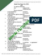 TET NEW Hindi Muhavre