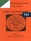 5 Agafonov a - Kurs Astrologii Chast 2 Aspe