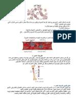 تركيبة الدم