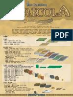 Agricola Rules Kr v1.2