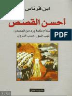 احسن القصص لبن قرناس.pdf