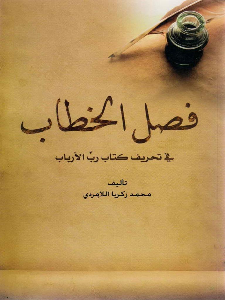 فصل الخطاب في تحريف كتاب رب الأرباب للطبرسي pdf