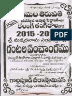 TTD- Relangi Tangirala Ghantala Panchangam-2015-16