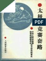 104427257-Taijiquan-Jingsaitaolu-Zhonghuarenmingongheguo-Tiyuyundongweiyuanhui-Wushu-Yanjiuyuan-Shending.pdf