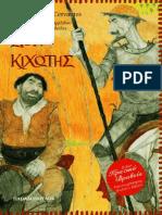 Θερβάντες Μιγκέλ Ντε - Δον Κιχώτης - ΠΑΠΑΔΟΠΟΥΛΟΣ 2006