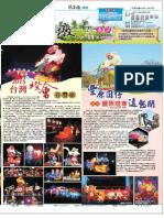 葫蘆墩季刊2015年春訊-第11期