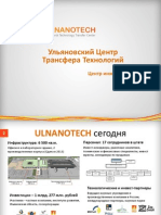 Brosura ULNANOTECH Center of Technological Transfer
