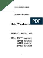 神DataWarehousing
