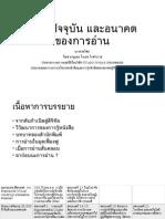 thai version