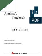 Anb Manual[RUS]
