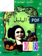البلبل.pdf