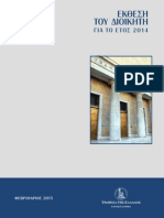 ekthdkth2014.pdf