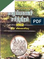 jaffna sarithiram