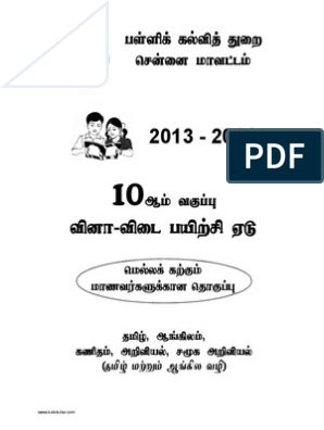 Tamil Nadu Trb Tet Tnpsc Class 10 Tamil-English-maths-science-social