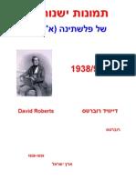 Drawing - David Roberts - PalesDrawing - David Roberts - Palestinetine