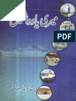 Meri Yaddastain-Sheikh Sher Alam Siddiqui-Karachi-2003