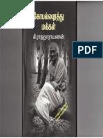 கோபல்ல கிராமத்து மக்கள்-கி.ராஜநாராயணன்