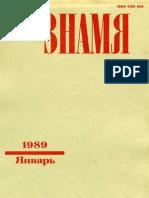 Знамя 1989 №1