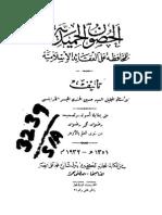 حصون الحميدية.pdf