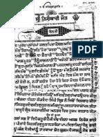 Nirankari Jot - Giani Kartar Singh Classwalya